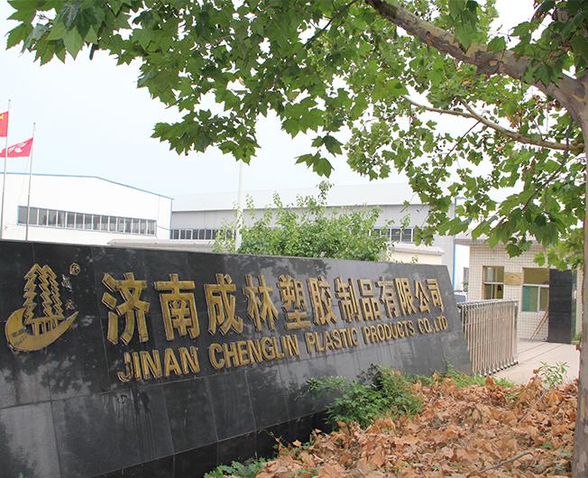 济南成林塑胶制品有限公司