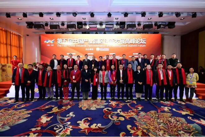 幸福连城控股集团有限公司荣获第五届中国产业园区创新发展高峰论坛四项大奖